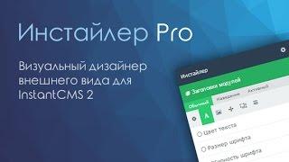 Обзор компонента Инстайлер Pro