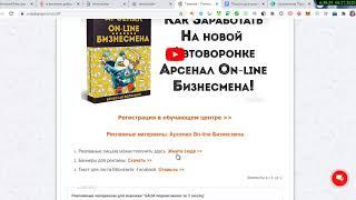 Обзор партнерской программы Вячеслава Вопилкина
