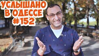 Свежий одесский юмор: анекдоты, шутки, фразы и выражения! Услышано в Одессе! #152