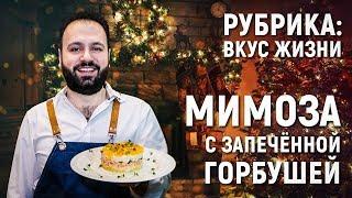 Салат мимоза по новогоднему!