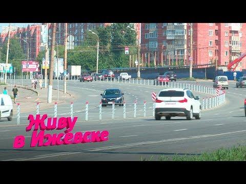 Живу в Ижевске 21.08.2017 (21 августа 2017)