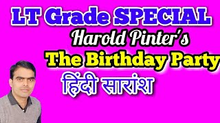 The Birthday Party by Harold Pinter (1957)