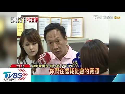 「民主不能當飯吃」被曲解? 郭臉書嗆總統
