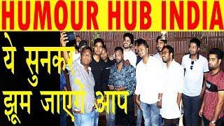 हास्य-कविता का अनूठा जमघट, हंसी-रोमांच का ओपन शो | HUMOUR HUB INDIA | LIVE_COMEDY |