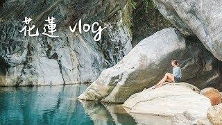 *Vlog|台灣特輯💧花蓮太魯閣好山好水 + 早晨簡單保養步驟 🌸
