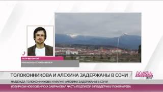 Pussy Riot задержали в Сочи