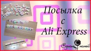 Посылка с Али Бусины циферки# товары для рукоделия # Package from Ali Express(, 2016-06-10T10:02:40.000Z)