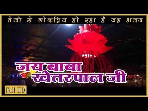Khetarpal Baba Re