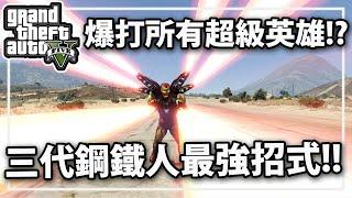 GTA5 爆打所有超級英雄?!三代鐵人最強招式【RHung】(GTA 5 Mods Gameplay)✨