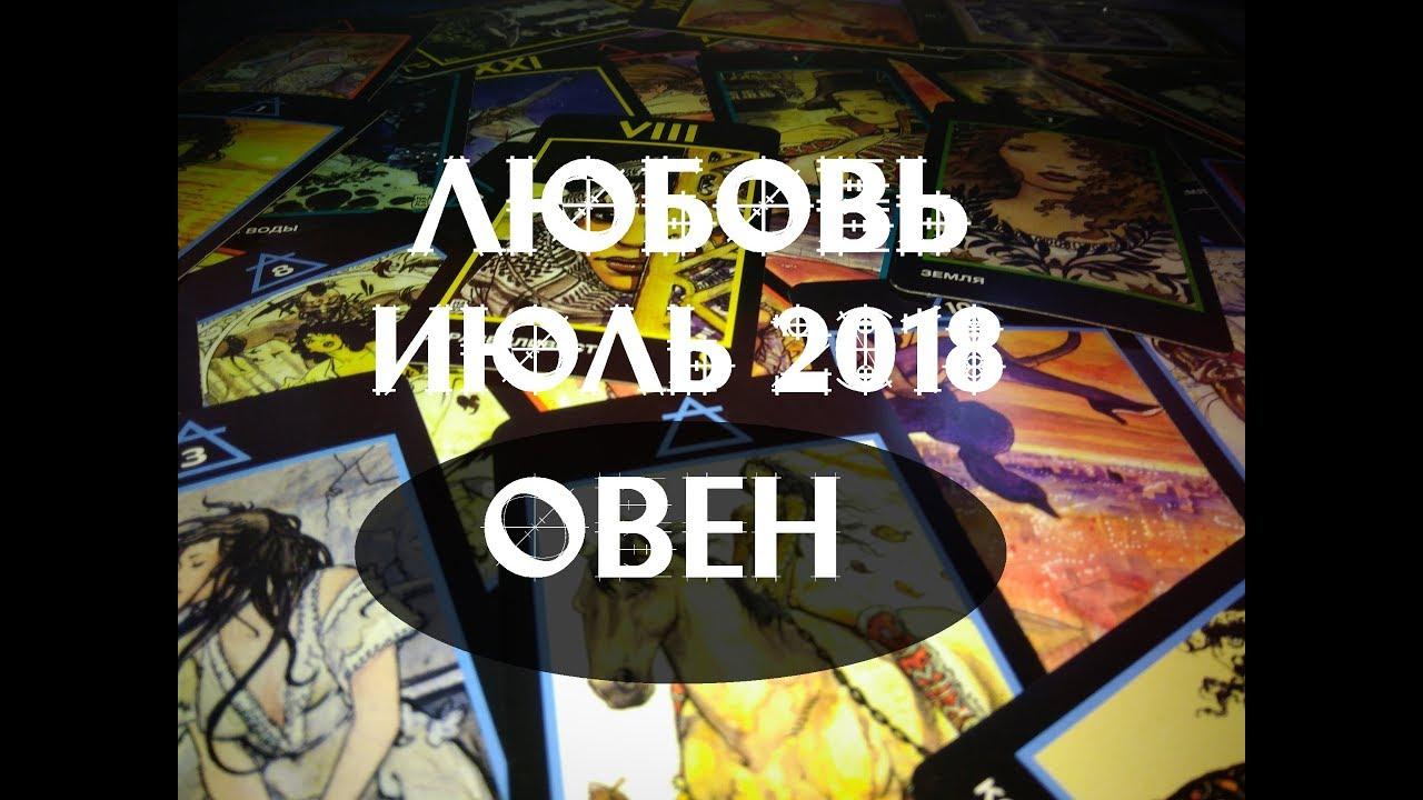 Овен. Любовный таро гороскоп на июль 2018 г.
