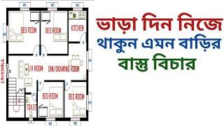 Rent house design | Rental House Design | Bengali Astrologer | Bastu sastro | Bastu Bid | Vastu tips
