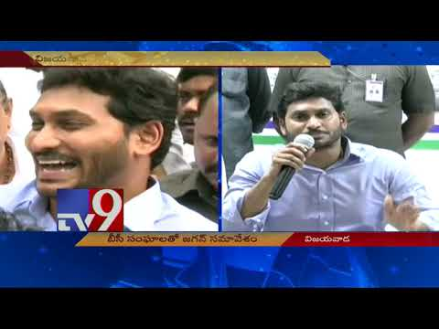 YS Jagan @ Vijayawada YCP Office,sees stalls by BC groups - TV9
