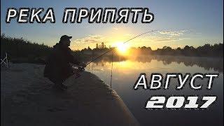 Рыбалка на Припяти. Август 2017 [DIMENTRII]
