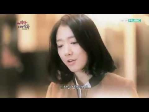 12/03/09 [Music and  Lyrics] Yoon Gun × Park Shin Hye ~ I think of you ~