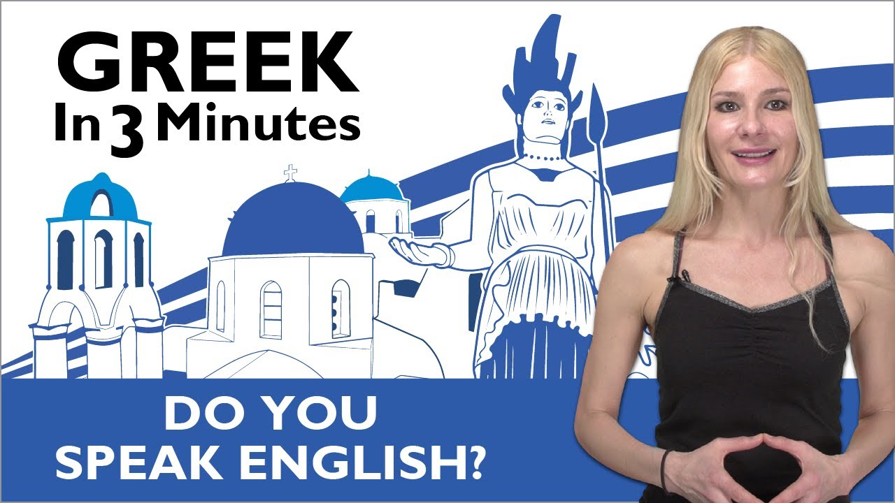 3 Ways to Speak Basic Greek - wikiHow