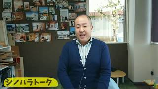 【シノハラトークvol.39】 最近人気急上昇の俳優さん「高橋一生」さんの...