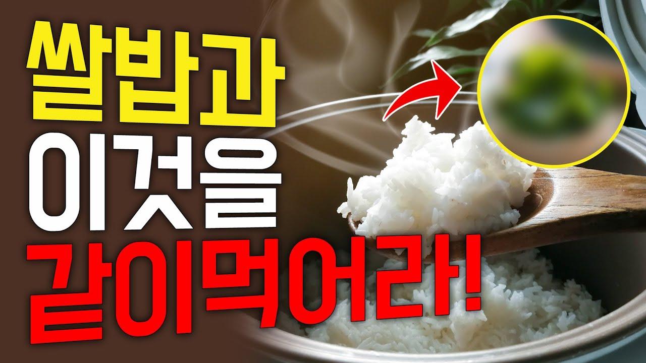 쌀밥에 '이것'을 같이 먹으면 독소와 노폐물이 싹 배출됩니다