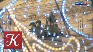 Смотреть видео Новогодняя Москва. Новости культуры с В. Флярковским 30.12.18 онлайн