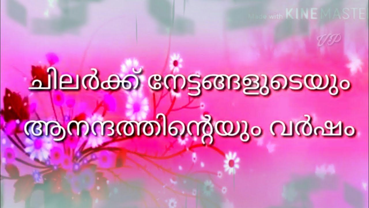 Happy New Year Malayalam Quotes For Whatsapp Status Youtube