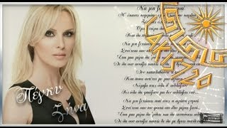 Peggy Zina - Na mi ksehasis pote & Greek Lyrics-New Song 2013(HD1080p)-by LAKIS720/27.06.2013