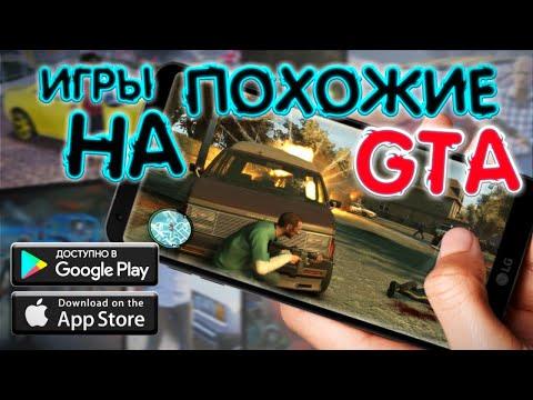 Самые лучшие игры на андроид похожие на ГТА 4 и GTA 5