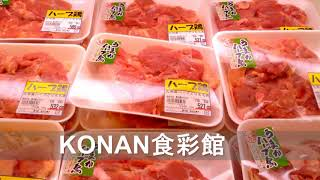 KONAN食彩館  ICHIBA-KOBEプロジェクト