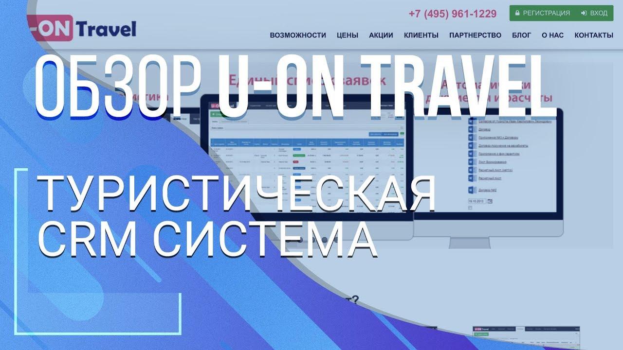 U-ON Travel. CRM-система для туристических агентств и операторов