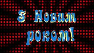 З Новим Роком!Новорічний футаж.С Новым годом на украинском языке новогодний футаж