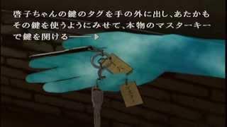 ゲームソフト:かまいたちの夜×3 三日月島事件の真相 発売日:2006年7月...