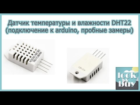 Датчик температуры и влажности DHT22 (подключение к Arduino, первые замеры)