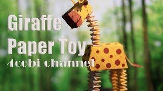 Giraffe - Land Animals - Paper Craft  | 4cobi channel