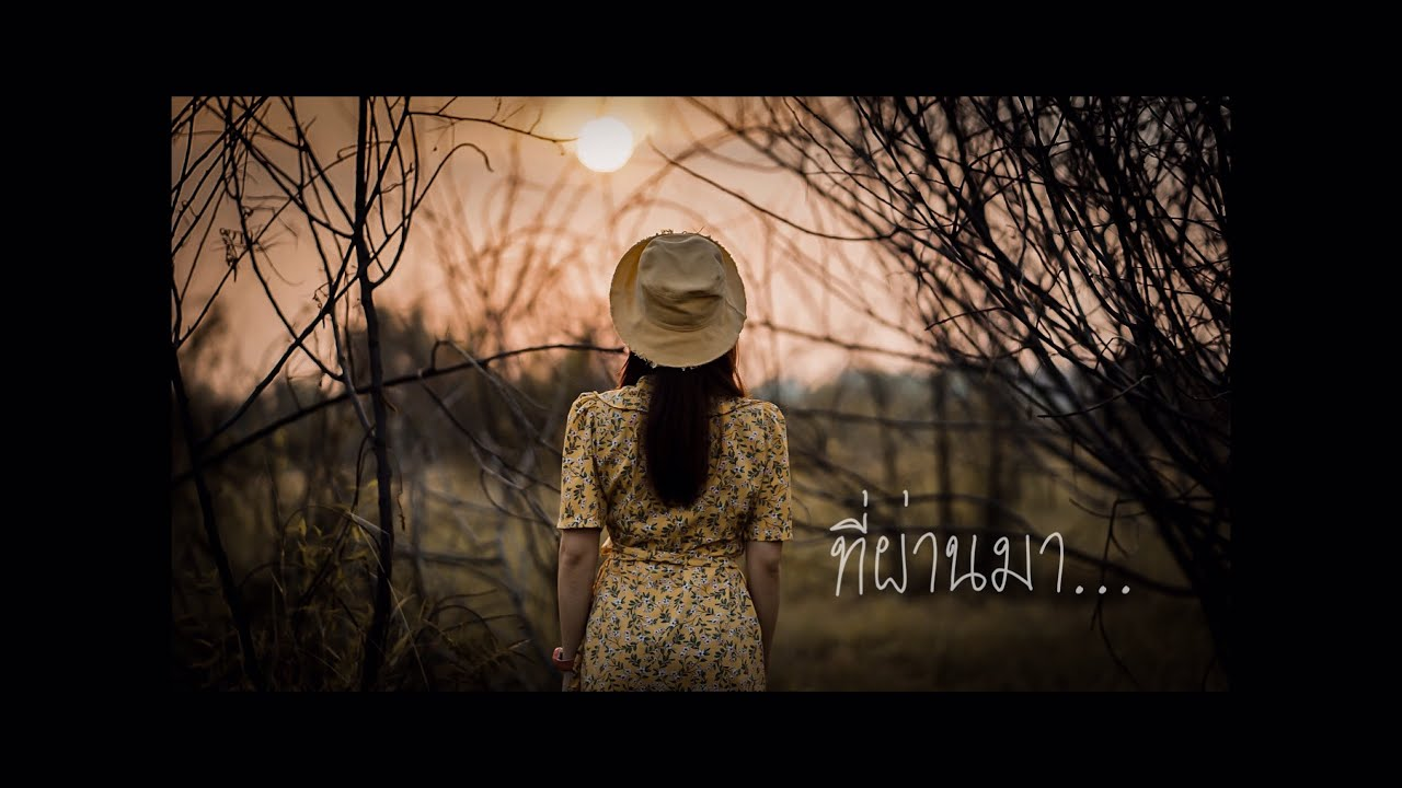 ที่ผ่านมา [Cover by ออร์แกน]