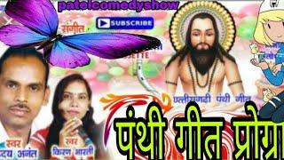 Video Kiran bharti cg download MP3, 3GP, MP4, WEBM, AVI, FLV November 2018