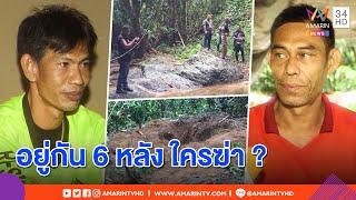 ทุบโต๊ะข่าว-ฆ่าฝังดินหมกป่าศพสยองนั่งชันเข่าถูกแทงไส้ไหล-พิรุธคนในหมู่บ้าน-พบมีแค่-6-หลัง-18-06-62
