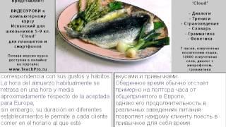 15  Испанская кухня