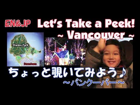 (EN&JP) Take a peek inside Vancouver! バンクーバーを覗いてみよう☆ Stanley Park + Travel guide