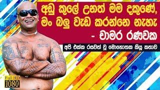 Ayubowan Sri lanka Chamara Ranawaka Interview With Jpromo 2019 | | Chamara Ranawaka  Life Story