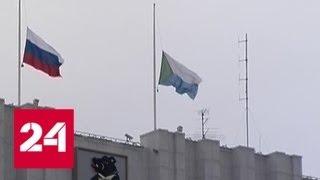 Хабаровский край скорбит по погибшим детям - Россия 24