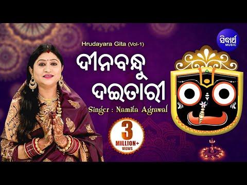 DINABANDHU DAITARI ଦୀନବନ୍ଧୁ ଦଇତାରୀ || Namita Agrawal || Sarthak Music