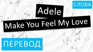 Скачать Adele Make You Feel My Love Перевод песни На русском Слова Текст