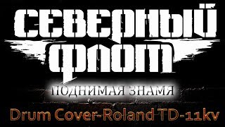 Северный флот - Поднимая ЗНАМЯ - (Drum Cover) Roland - TD-11KV
