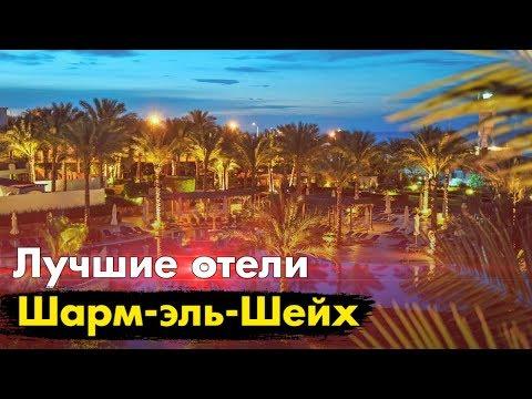 Лучшие НЕДОРОГИЕ отели Шарм-эль-Шейх Египет, бухта Набк бей!