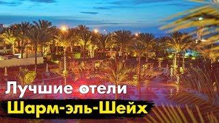 Лучшие НЕДОРОГИЕ отели Шарм эль Шейх Египет бухта Набк бей