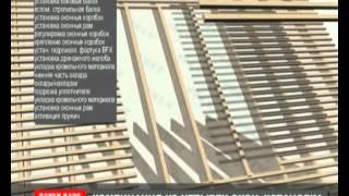 Видео презентация и монтаж четырех мансардных окон в комбинации(, 2012-10-08T13:44:32.000Z)