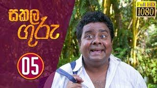Sakala Guru | සකල ගුරු | Episode - 05 | 2019-10-01 | Rupavahini Teledrama Thumbnail