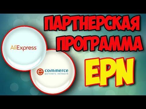 EPN - Партнерская Программа ALIEXPRESS 2020)))   100%   КАК ЗАРАБОТАТЬ С EPN - ПОЛНАЯ ИНСТРУКЦИЯ.
