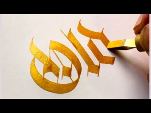 Thumbnail: SATISFYING CALLIGRAPHY VIDEO COMPILATION ( The Best of Seb Lester )