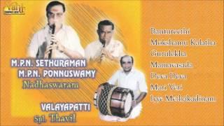 M.P.N.Sethuraman & M.P.N.Ponnuswamy | Nadhaswaram | Valayapatti | Carnatic Instrumental | Vol - 1