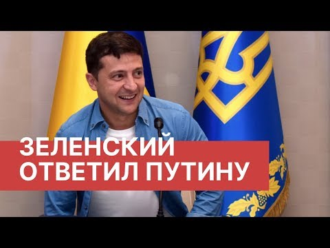 Зеленский ответил Путину: «А у нас трубопровод». Президент Украины ответил на слова Владимира Путина