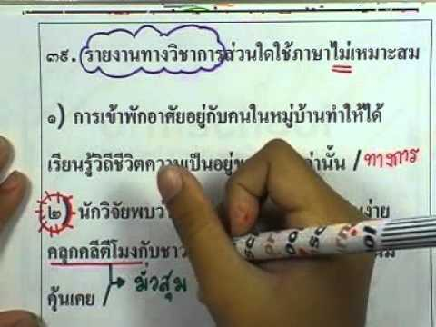 ข้อสอบภาษาไทย O-NET ,ปี2553 ,ตอน03